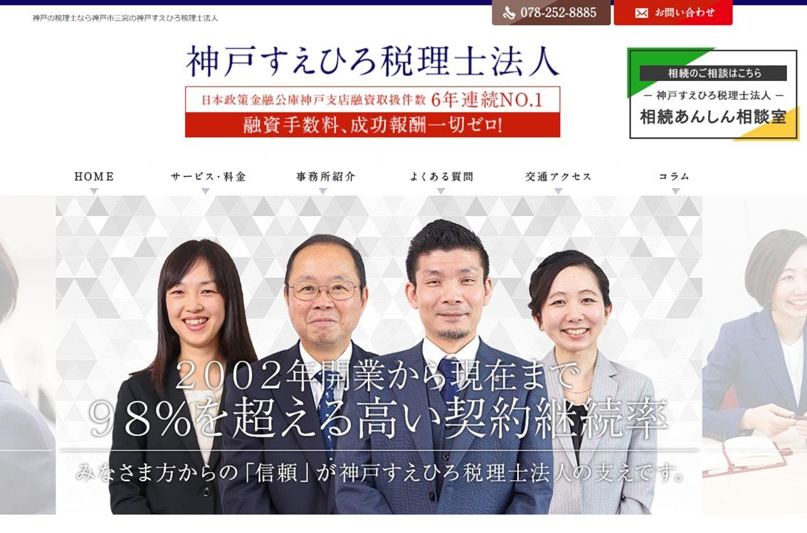 神戸すえひろ税理士法人さま